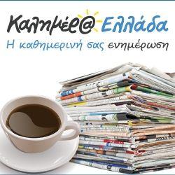 KalimeraEllada.gr