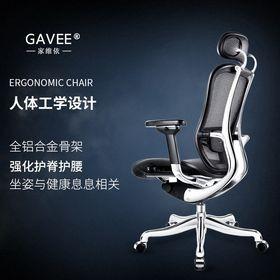gavee office chairs