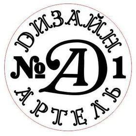 Design Artel №1
