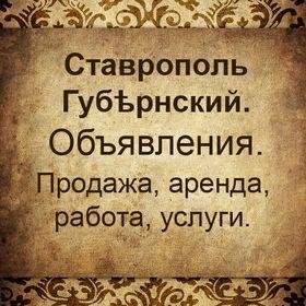 stavropol_gubernskiy