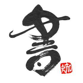 Calligraphy Kyoto