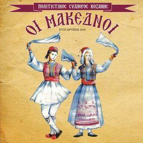 """"""" Οι Μακεδνοί """""""