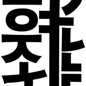 DaeWook Kim