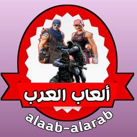 ألعاب العرب