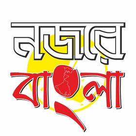 Najore Bangla