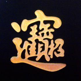 Feng Shui Doble Prosperidad