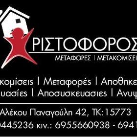 ΜΕΤΑΦΟΡΕΣ ΜΕΤΑΚΟΜΙΣΕΙΣ ΧΡΙΣΤΟΦΟΡΟΣ