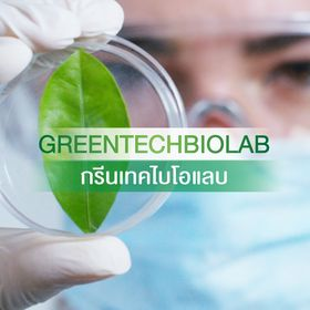GreenTech Biolab กรีนเทคไบโอแลบ