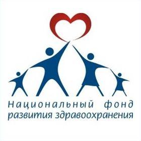 Национальный фонд развития здравоохранения