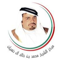 مركز الشيخ محمد بن خالد آل نهيان