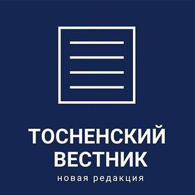 Тосненский вестник