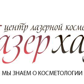 """Центр лазерной косметологии """"Лазерхауз"""""""