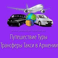 Armenian Tourism