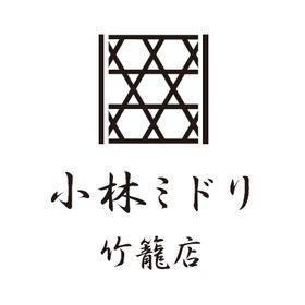 小林ミドリ竹籠店
