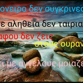Andriana Liatsou