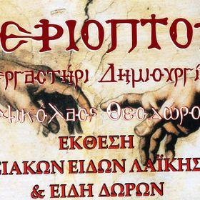 ΠΕΡΙΟΠΤΟΝ
