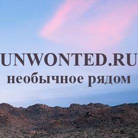 unwonted.ru