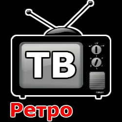ТВ Ретро