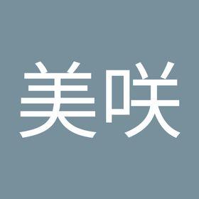美咲 中島