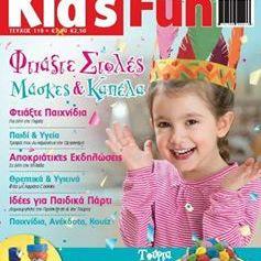 kidsfun.gr Οικογενειακό Περιοδικό
