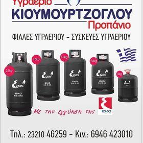 ΥΓΡΑΕΡΙΟ-ΠΡΟΠΑΝΙΟ ΚΙΟΥΜΟΥΡΤΖΟΓΛΟΥ