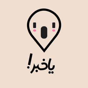 Ya5abar