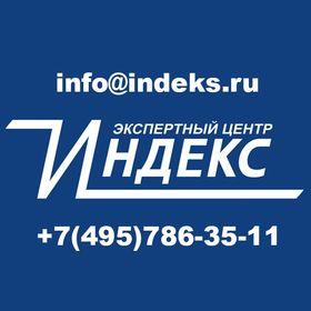 """Экспертный центр """"ИНДЕКС"""""""