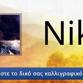 Niki Iatreli