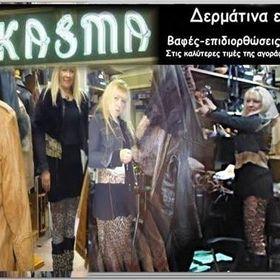 ΔΕΡΜΑΤΙΝΑ KASMA