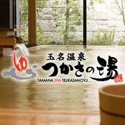 tsukasanoyu