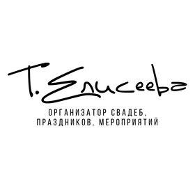 Свадебный распорядитель Таня Елисеева