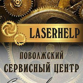 Авторизованный Сервисный центр LASERHELP