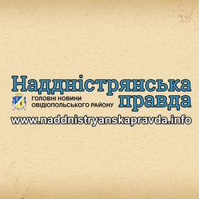 Наддністрянська правда