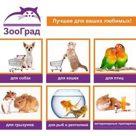 Зооград Ижевск