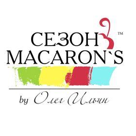 Сезон Macaron`s