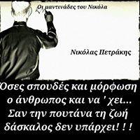Nikos Papatzelakis