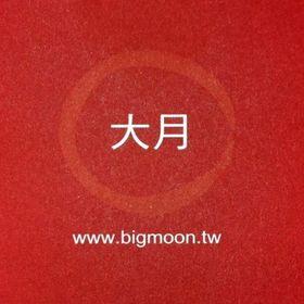 BIGMOON 大月設計