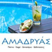 Αμαδρυάς Εστιατόριο - Πισίνα - Καφέ - Εκδηλώσεις