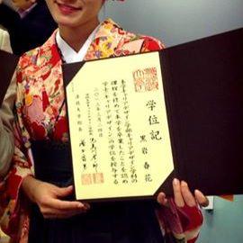 Haruka Kuroiwa