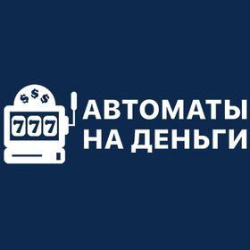 Игровые автоматы на деньги на рубли slotsdengi игровые автоматы золотоискатели играть бесплатно без регистрации