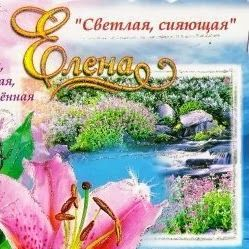 Елена И