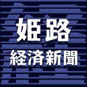 姫路経済新聞 Minkei News Himeji