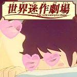 母を訪ねて三千発(i) イイハナシダー>〇∞~