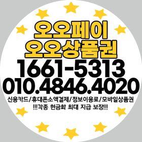 I66I-53I3 OIO-4846-4O2O 오오페이 휴대폰소액결제현금화 핸드폰소액결제현금화 구글정보이용료현금화