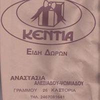 Kentia Kastoria