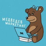 Медведев Маркетинг