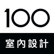100 室內設計