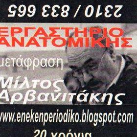 Miltos Arvanitakis