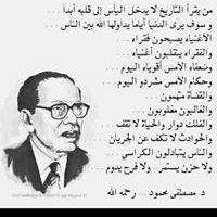 Anas Aldheem