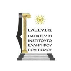 elxefsis Έλξευσις Παγκόσμιο Ινστιτούτο Ελληνικού Πολιτισμού